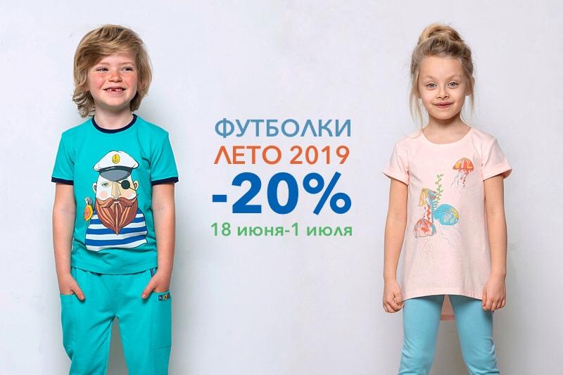 b1a2366c432633d Интернет магазин детской одежды в Москве - купить детскую одежду