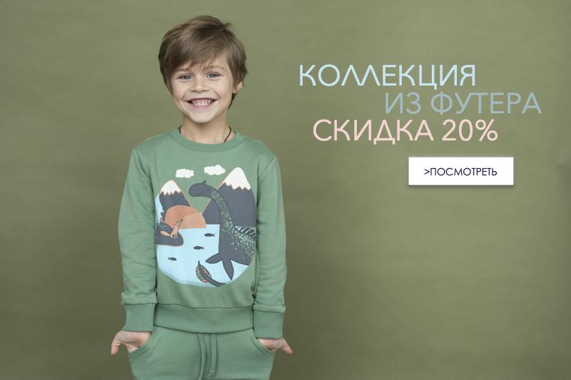 54cb8415f Интернет магазин детской одежды в Москве - купить детскую одежду