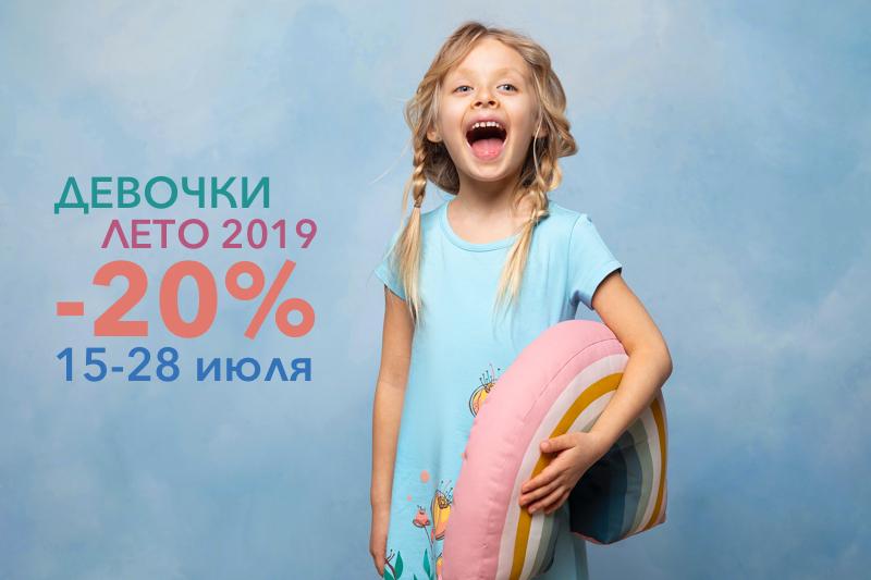 652b182dc12c45 Интернет магазин детской одежды в Москве - купить детскую одежду