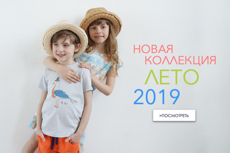 6ab1899f2b0 Интернет магазин детской одежды в Москве - купить детскую одежду