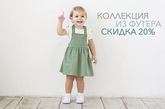 9b868c31da5f Информация для оптовиков о покупке детской одежды оптом в Москве ...