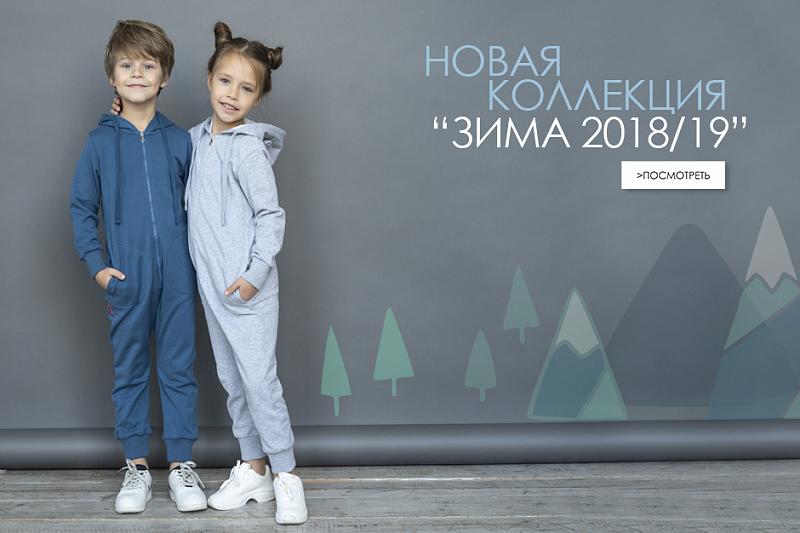 4fc7b92d04da Интернет магазин детской одежды в Москве - купить детскую одежду